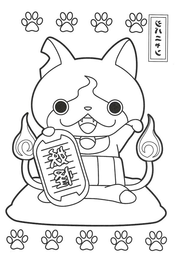 Coloriage Yo-Kai Watch - Jibanyan 4